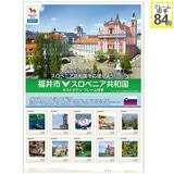 福井市がホストタウン スロベニア共和国を応援しよう!