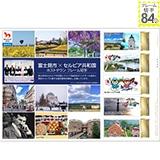 富士見市×セルビア共和国 ホストタウンフレーム切手