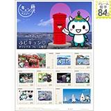 ふじキュン オリジナル フレーム切手