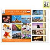 江戸川区×オランダ王国 ホストタウンフレーム切手
