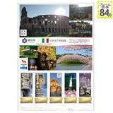 藤枝市×イタリア共和国 ホストタウンフレーム切手