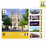 名古屋市×フランス共和国 ホストタウンフレーム切手