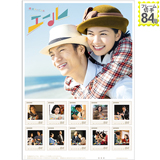 フレーム切手「連続テレビ小説 エール」