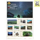 2020年度 釧路町 町制施行40周年記念