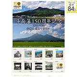 斗南藩150周年記念 1870−2020 苦難を越えて明日へ