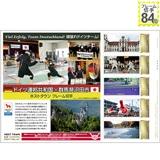 ドイツ連邦共和国×群馬県沼田市 ホストタウン フレーム切手