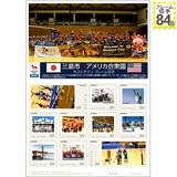 三島市×アメリカ合衆国 ホストタウン フレーム切手