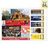 山口市×スペイン王国 ホストタウン フレーム切手 聖フランシスコ=サビエルがつなぐ500年に及ぶ山口とスペインの絆