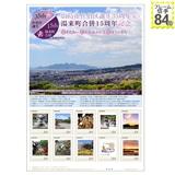 広島市佐伯区誕生35周年及び湯来町合併15周年記念