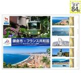 鎌倉市×フランス共和国 ホストタウン フレーム切手