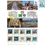 大田区×ブラジル連邦共和国 ホストタウン フレーム切手