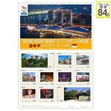 高知県・高知市・南国市×シンガポール共和国 ホストタウン フレーム切手