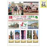 長野市×デンマーク王国ホストタウン フレーム切手