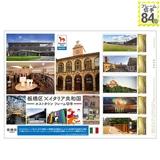 板橋区×イタリア共和国 ホストタウン フレーム切手
