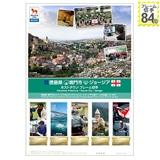 徳島県・鳴門市×ジョージア ホストタウン フレーム切手