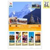 徳島県・徳島市×ネパール連邦民主共和国 ホストタウン フレーム切手