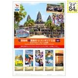 徳島県・徳島市×カンボジア王国 ホストタウン フレーム切手