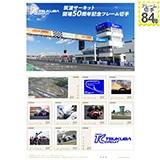 筑波サーキット開場50周年記念フレーム切手