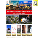 シンガポール共和国×奈良県・大和郡山市×香港 ホストタウン フレーム切手