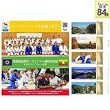 宮崎県延岡市×ミャンマー連邦共和国 ホストタウン フレーム切手