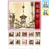 祇園祭 「昭和ノスタルジー」 日本に、京都があってよかった。