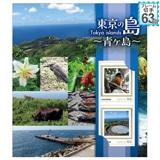 東京の島ポストカードセット〜青ヶ島〜