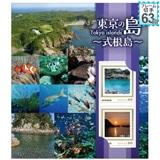 東京の島ポストカードセット〜式根島〜
