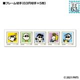 JOE COOL 50周年記念 オリジナル フレーム切手セット