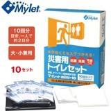 災害用トイレ マイレットmini10(10セット)