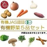 季節の有機野菜5品セット