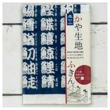 FKN−001かや生地ふきん 寿司文字 白