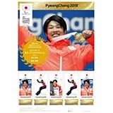 平昌2018冬季パラリンピック日本代表選手 メダリスト公式フレーム切手(スノーボード 男子 バンクドスラローム LL2 成田 緑夢選手)(JPC公式ライセンス商品)
