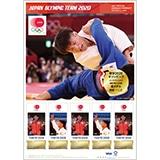 フレーム切手(柔道 男子 66kg級 阿部 一二三選手)