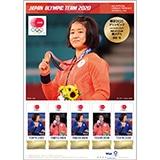 フレーム切手(柔道 女子 57kg級 芳田 司選手)