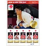 フレーム切手(柔道 男子 73kg級 大野 将平選手)