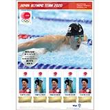 フレーム切手(水泳 競泳 男子 200mバタフライ 本多 灯選手)