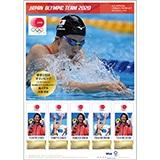 フレーム切手(水泳 競泳 女子 200m個人メドレー 大橋 悠依選手)