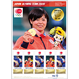 フレーム切手(柔道 女子 78kg級 �M田 尚里選手)