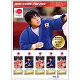 フレーム切手(柔道 女子 78kg超級   素根 輝選手)