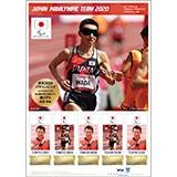 フレーム切手(陸上競技 男子 5000m T11 和田 伸也選手)