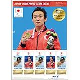 フレーム切手(水泳 男子 100m 平泳ぎ SB14 山口 尚秀選手)