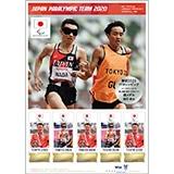フレーム切手(陸上競技 男子 1500m T11 和田 伸也選手)