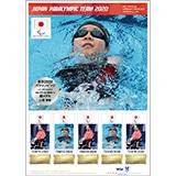 フレーム切手(水泳 女子 50m 背泳ぎ S2 山田 美幸選手)