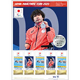 フレーム切手(水泳 男子 50m 自由形 S4 鈴木 孝幸選手)
