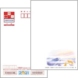 2021年用年賀はがき 絵入り[寄付金付]北海道版(10枚セット)