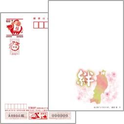 2021年用年賀はがき 絵入り[寄付金付]東北版(10枚セット)