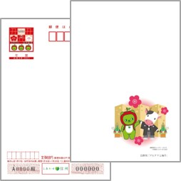 2021年用年賀はがき 絵入り[寄付金付]長野県版(10枚セット)