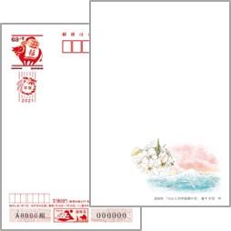 2021年用年賀はがき 絵入り[寄付金付]鳥取県版(10枚セット)