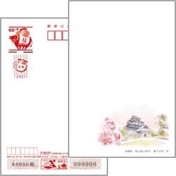 2021年用年賀はがき 絵入り[寄付金付]島根県版(10枚セット)