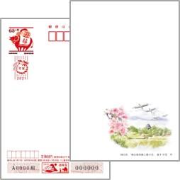 2021年用年賀はがき 絵入り[寄付金付]岡山県版(10枚セット)